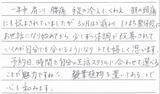 【肩こりや腰痛などの症状で来院】横浜市金沢区在住K・Tさん50代主婦直筆メッセージ