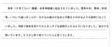 【腰痛や坐骨神経痛で来院】横浜市金沢区在住M・Kさん50代フリー直筆メッセージ