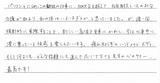 【腰痛や肩こりなどの症状で来院】横浜市中区在住刑部美和子様50代介護職直筆メッセージ