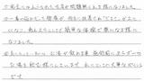 【悩みの腰痛で来院】横浜市中区在住A・Tさん40代自営業直筆メッセージ