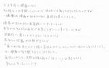 【長年の腰痛で来院】横浜市磯子区在住T・Iさん40代会社員直筆メッセージ