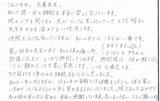 【肩こりや腰痛で来院】横浜市中区在住H・Iさん30代主婦直筆メッセージ