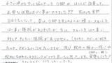 【気になるO脚で来院】横浜市中区在住S・Aさん10代学生直筆メッセージ