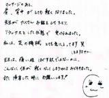 【肩こりで来院】横浜市中区在住J・Nさん10代学生直筆メッセージ