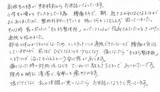 【慢性の腰痛で来院】横浜市中区在住Y・Oさん10代学生(ご母堂からの感想)直筆メッセージ