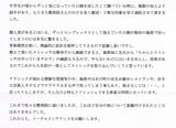 【コンプレックスのO脚で来院】藤沢市在住K・Iさん30代会社員直筆メッセージ