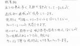 【慢性の腰痛で来院】横浜市磯子区在住M・Sさん30代会社員直筆メッセージ