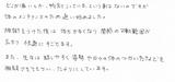【体のメンテナンスで来院】横浜市中区在住E・Yさん30代主婦直筆メッセージ