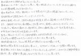 【O脚が気になり来院】横浜市神奈川区在住A・Oさん10代中学生直筆メッセージ