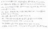 【腰痛などの症状で来院】横浜市西区在住T・Sさん30代会社社長直筆メッセージ