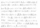 【首と肩のひどいコリで来院】横浜市西区在住T・Mさん40代会社員直筆メッセージ