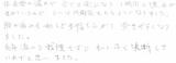 【体全体の痛みや不眠で来院】横浜市中区在住M・Tさん50代主婦直筆メッセージ