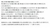 【肩こりや膝の痛み、腰痛で来院】横浜市中区在住S・Kさん50代自営業直筆メッセージ
