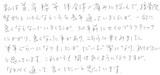 【体全体の痛みに悩み来院】横浜市金沢区在住H・Sさん60代主婦直筆メッセージ