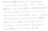【慢性的な腰痛で来院】横浜市中区在住S・Iさん20代会社員直筆メッセージ
