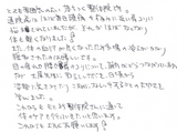 【頭痛や痛みに近い肩こりで来院】横浜市港南区在住M・Yさん20代会社員直筆メッセージ