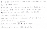【猫背を指摘され通院中】横浜市西区在住A・Wさん30代主婦直筆メッセージ
