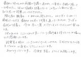 【全身のからだの痛みから来院】横浜市中区在住M・Aさん50代主婦直筆メッセージ