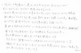 【O脚の改善で来院】鎌倉市在住R・Yさん50代主婦直筆メッセージ
