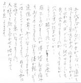 【ひざが曲がらない症状で来院】横浜市中区在住F・Yさん80代主婦直筆メッセージ