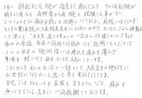 【腕肩のしびれや痛みで来院】横浜市中区在住M・Iさん60代主婦直筆メッセージ