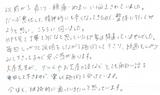 【肩こりや頭痛に、めまいの悪化で来院】横浜市中区在住E・Uさん20代会社員直筆メッセージ