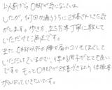 【気になるO脚で来院】東京都豊島区在住N・Cさん20代会社員直筆メッセージ