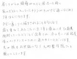 【肩こりからくる頭痛で来院】横浜市中区在住A・Tさん40代主婦直筆メッセージ