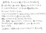 【腰痛の痛みで来院】横浜市中区在住T・Iさん50代主婦直筆メッセージ