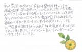 【踵の痛みで来院】横浜市中区在住R・Kさん70代主婦直筆メッセージ