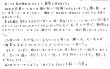 【首や肩の痛みで来院】横浜市栄区在住E・Tさん20代アルバイト直筆メッセージ