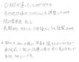 【O脚の治療で来院】横浜市中区在住A・Sさん20代会社員直筆メッセージ