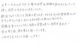 【むちうちの症状で来院】横浜市港南区在住S・Aさん20代会社員直筆メッセージ