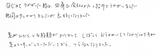 【五十肩や肩のこりで来院】東京都江東区在住Y・Kさん50代会社員直筆メッセージ
