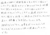 【股関節の痛みで来院】横浜市旭区在住Y・Yさん20代会社員直筆メッセージ