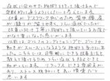【全身のコリで来院】横浜市磯子区在住M・Aさん40代会社員直筆メッセージ