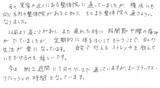 【肩こり、股関節痛や腰痛で来院】横浜市磯子区在住R・Mさん20代会社員直筆メッセージ