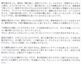 【腰が抜けるような症状で来院】横浜市西区在住M・Sさん60代会社員直筆メッセージ