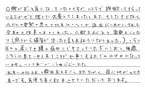 【気になっていたO脚で来院】横浜市栄区在住H・Kさん20代会社員直筆メッセージ