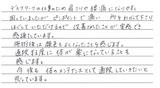 【慢性の腰痛で来院】横浜市中区在住E・Iさん20代会社員直筆メッセージ