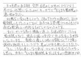 【脚のしびれがひどく来院】横浜市磯子区在住C・Hさん50代パート直筆メッセージ