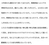 【腕のしびれや肩こりで来院】横浜市磯子区在住M・Yさん50代銀行員直筆メッセージ