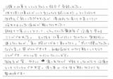 【首や肩のこりで来院】横浜市中区在住A・Iさん30代会社員直筆メッセージ