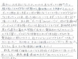【急な首の痛みで来院】横浜市西区在住村上法子さん自営業直筆メッセージ