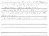 【ぎっくり腰で来院】横浜市中区在住M・Tさん50代会社員直筆メッセージ