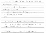 【膝の痛みから下肢しびれの症状で来院】横浜市磯子区在住S・Oさん30代会社員直筆メッセージ