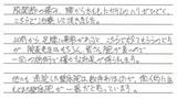 【股関節の痛みで来院】鎌倉市在住山田哲さん40代会社員直筆メッセージ