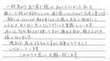 【五十肩の症状で来院】横浜市旭区在住R・Tさん50代主婦直筆メッセージ
