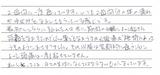 【頭痛と肩こりの症状で来院】横浜市中区在住新井経夫さん直筆メッセージ