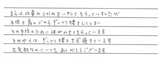 【ぎっくり腰からの腰痛で来院】横浜市中区在住A・Tさん30代主婦直筆メッセージ